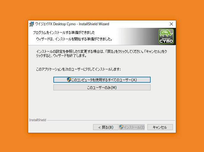 Desktop Cymoに権限を与えるユーザーを決める