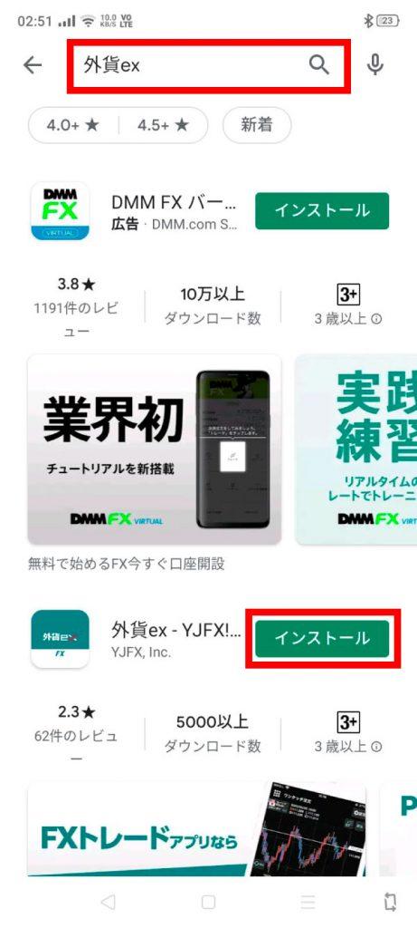 「外貨ex」と検索→「インストール」をタップ
