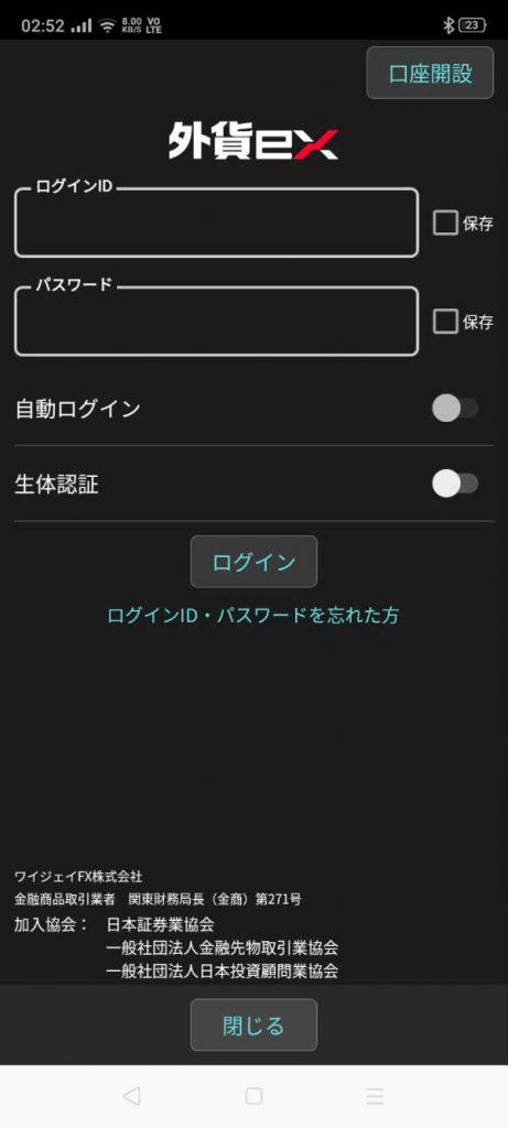IDとパスワードを入力すればログイン完了