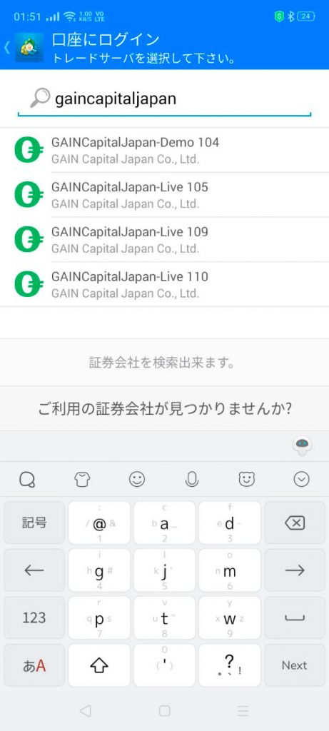 「GAINcapitalJapan」と検索すれば、フォレックス・ドットコムのサーバーが表示される