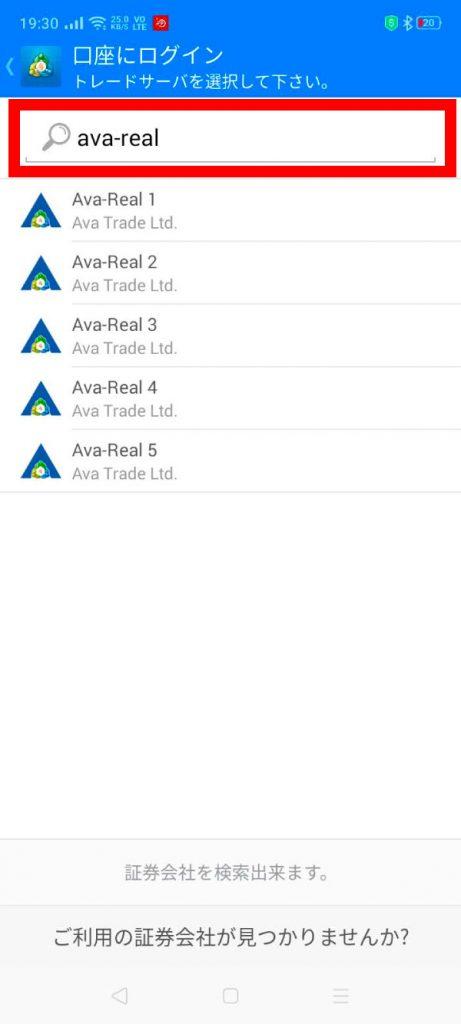 「ava-real」と検索すれば、アヴァトレード ジャパンのサーバーが表示される