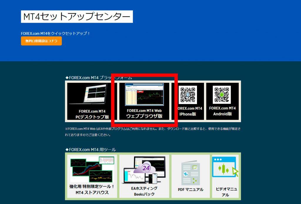 「ウェブブラウザ版」をクリック