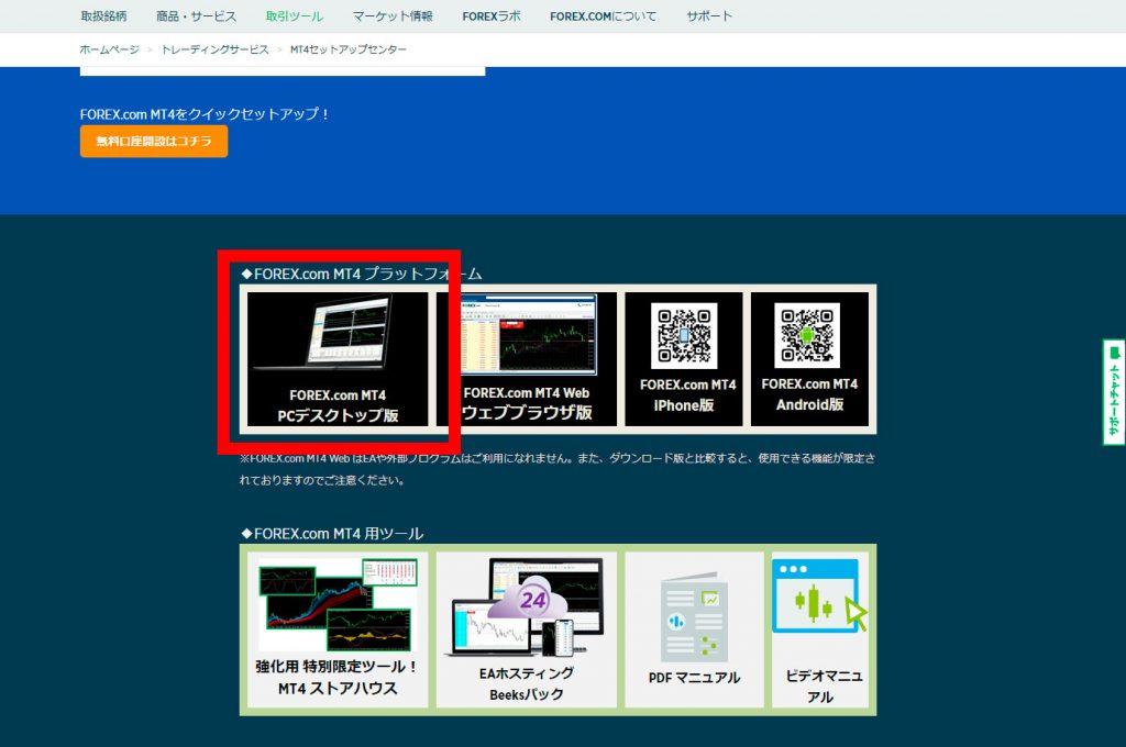 「PCデスクトップ版」をクリック