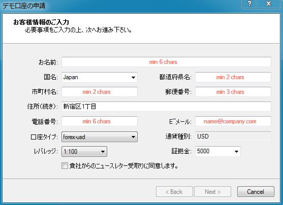 MT4のデモトレード登録方法 - メタトレーダーnavi