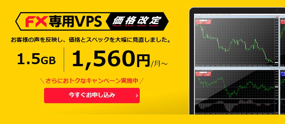 お名前.com FX専用VPS