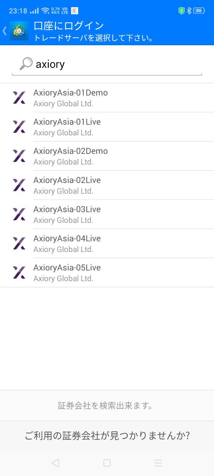 検索フォームに「AXIORY」と入力する