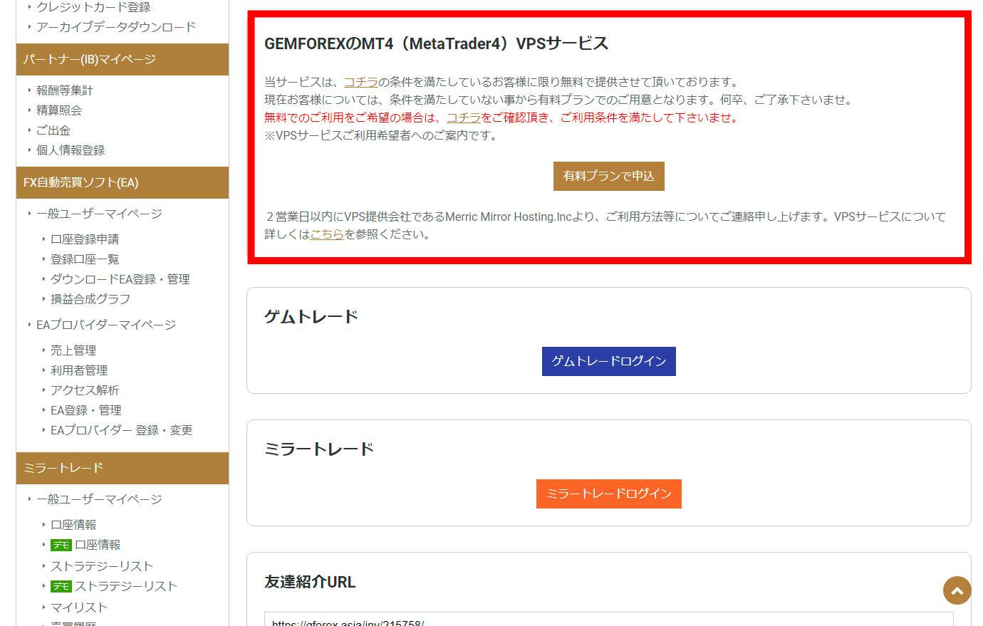 MT4 VPSはマイページから申し込み可能