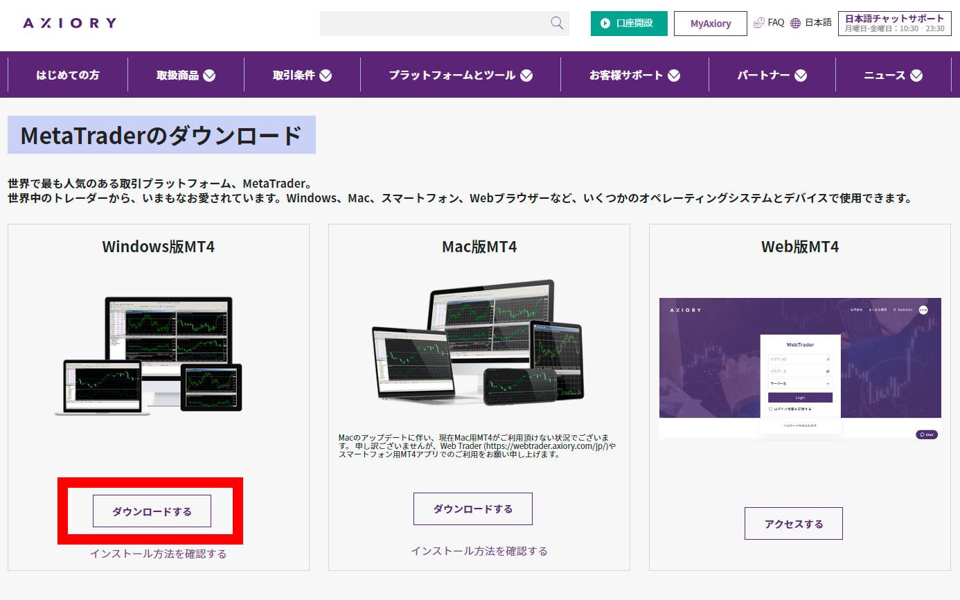 AXIORY公式サイトのMT4ページにある「ダウンロード」をクリック