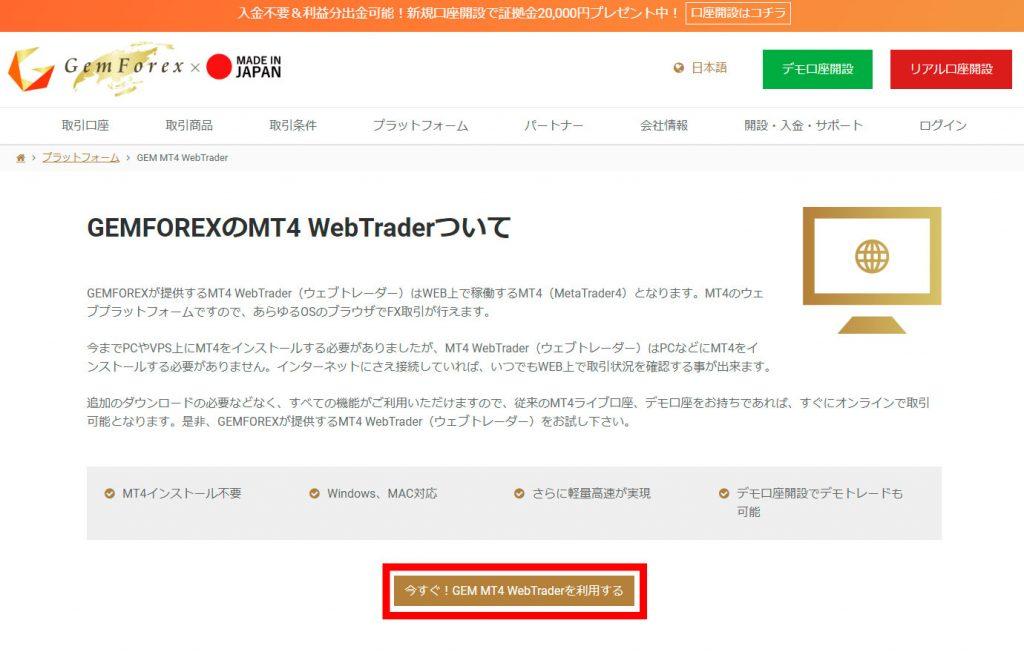 「今すぐ!GEM MT4 WebTraderを利用する」をクリック