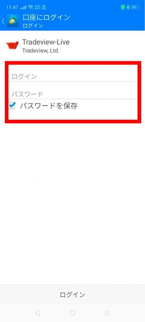 サーバーを選択後、IDとパスワードを入力すればログイン完了